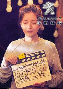 《致青春》首映礼