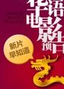 华语电影预告