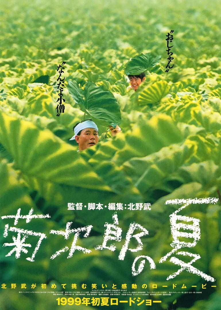 菊次郎的夏天 菊次郎的夏天钢琴谱 菊次郎的夏天海报