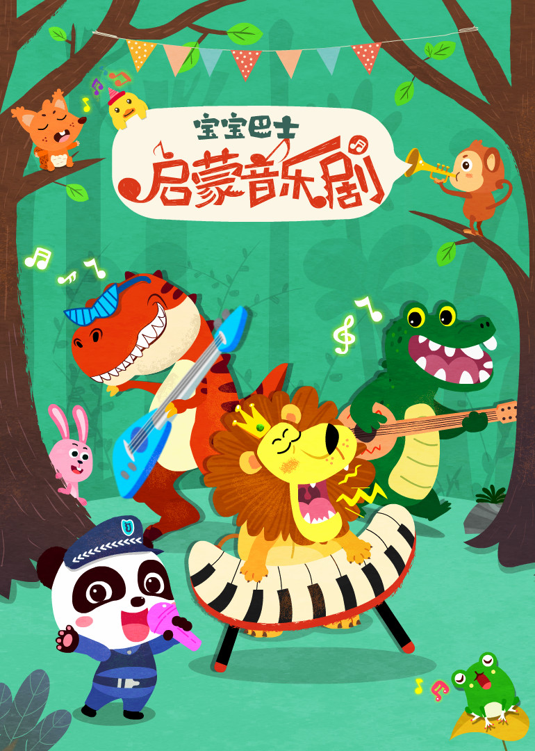主演:奇奇/妙妙 简介:全新3d动画《宝宝巴士启蒙音乐剧》暑期上演啦!