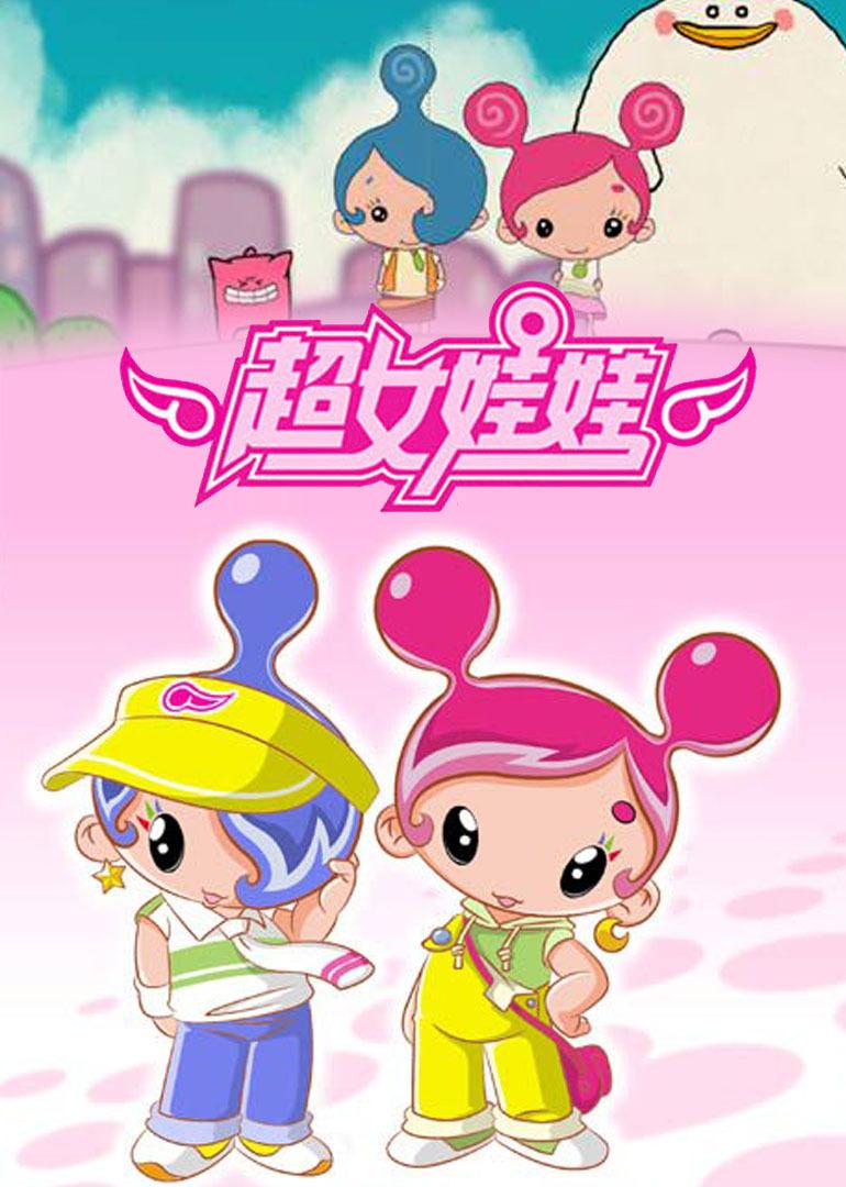 主演:刘雨翩/张锐/黄炜/渔翁/七月桥 简介:超女娃娃是一个人形的卡通