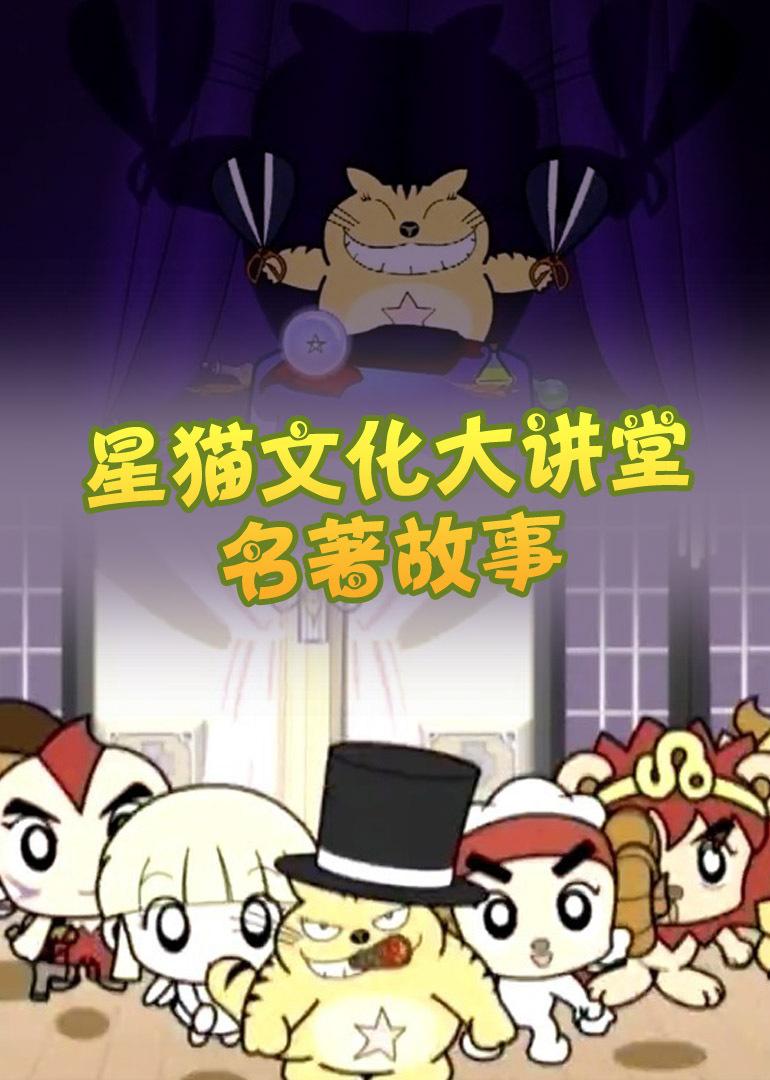 星猫文化大讲堂-名著故事