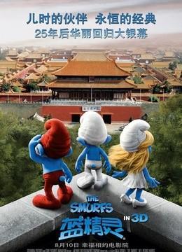 蓝精灵the smurfs电影