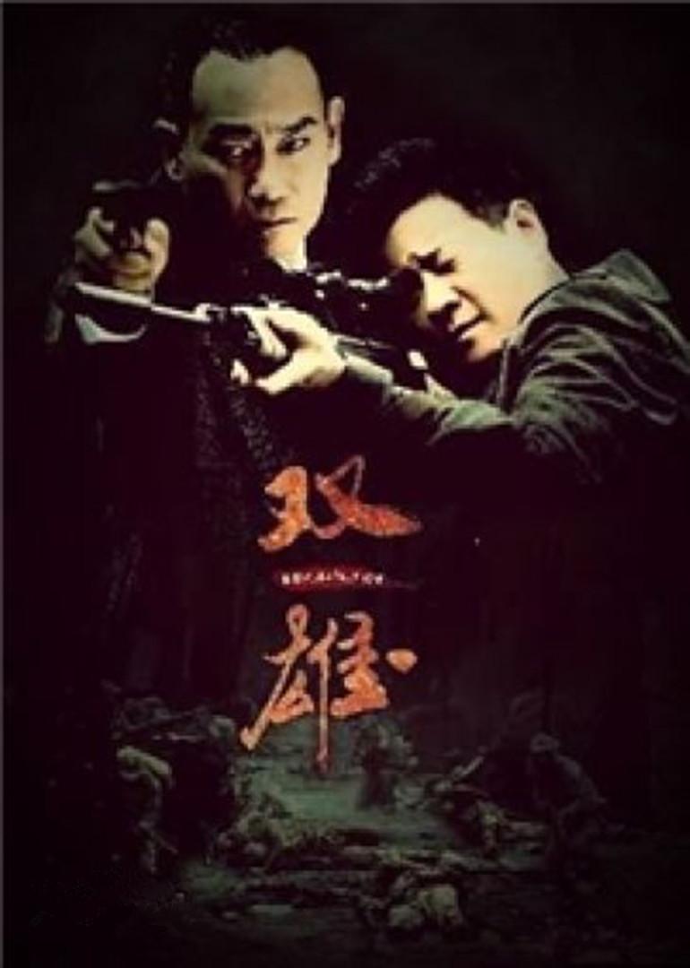 上海滩喋血枭雄(共32集全)
