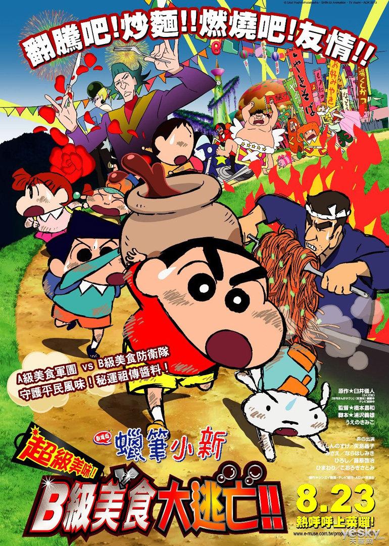 蜡笔小新2011:呼风唤雨!
