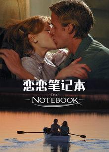 恋恋笔记本