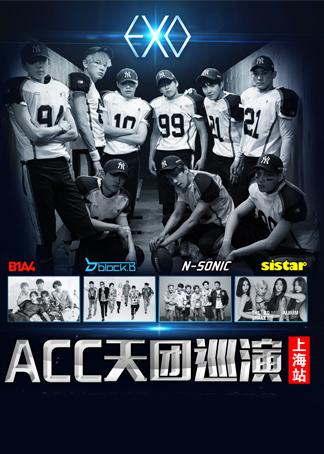 金秋十月韩流来袭 acc天团巡演上海开唱