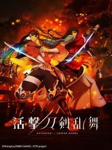 【日漫】活击/刀剑乱舞
