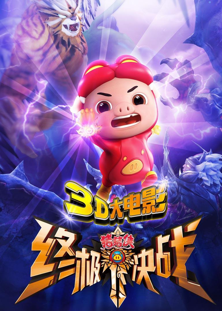 猪猪侠之终极决战 第01集 - 动漫 - 高清在线观看