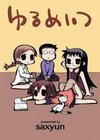 希望宅邸 OVA 日语