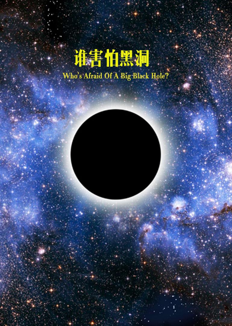 黑洞超清手机壁纸