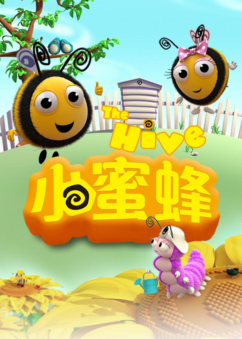 主演:大方/静静/老渝 简介:《小蜜蜂》(又名:蜂来乐,英文名:the hive
