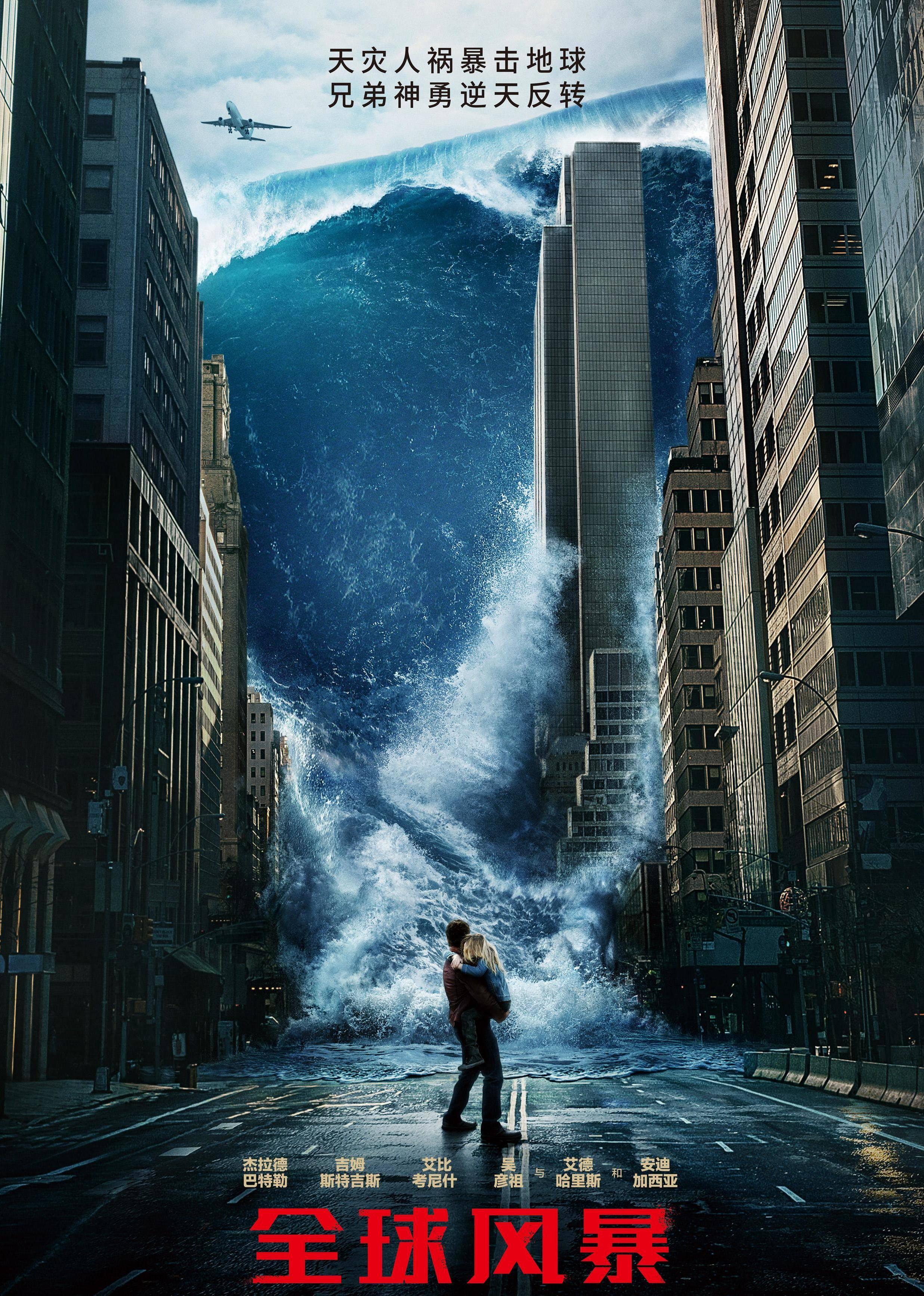 全球风暴 2018电影天堂迅雷下载