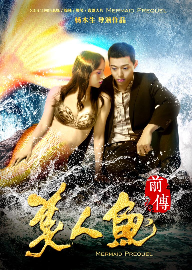 美人鱼前传_电影_高清1080p在线观看_腾讯视频图片