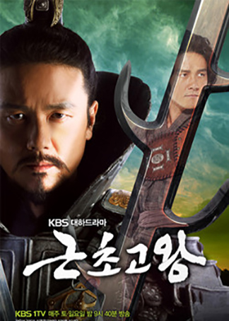 近肖古王(共60集全)
