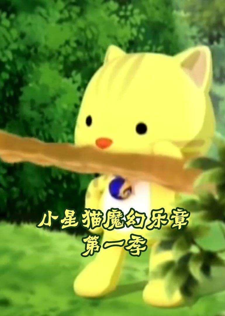 小星猫魔幻乐章 第一季