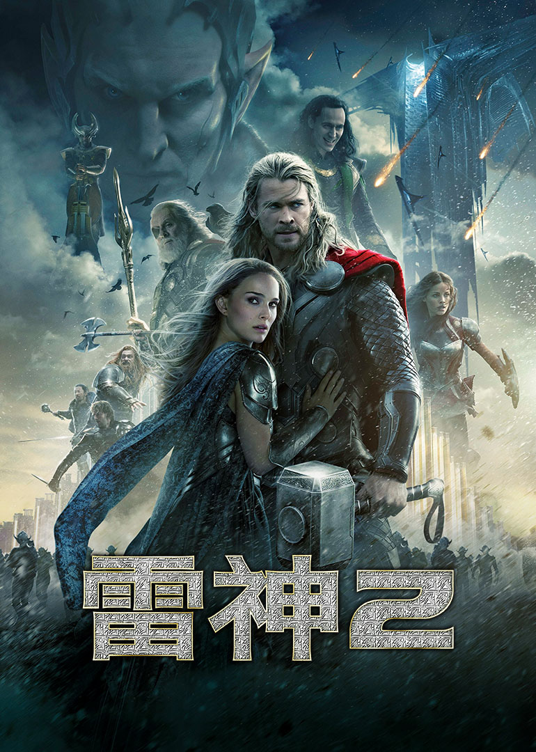 雷神2:黑暗世界(Thor: The Dark World)-电影-腾讯视频
