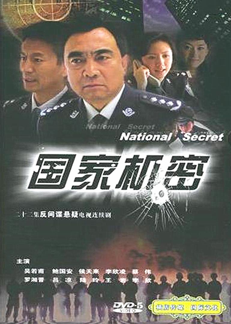 国家机密海报