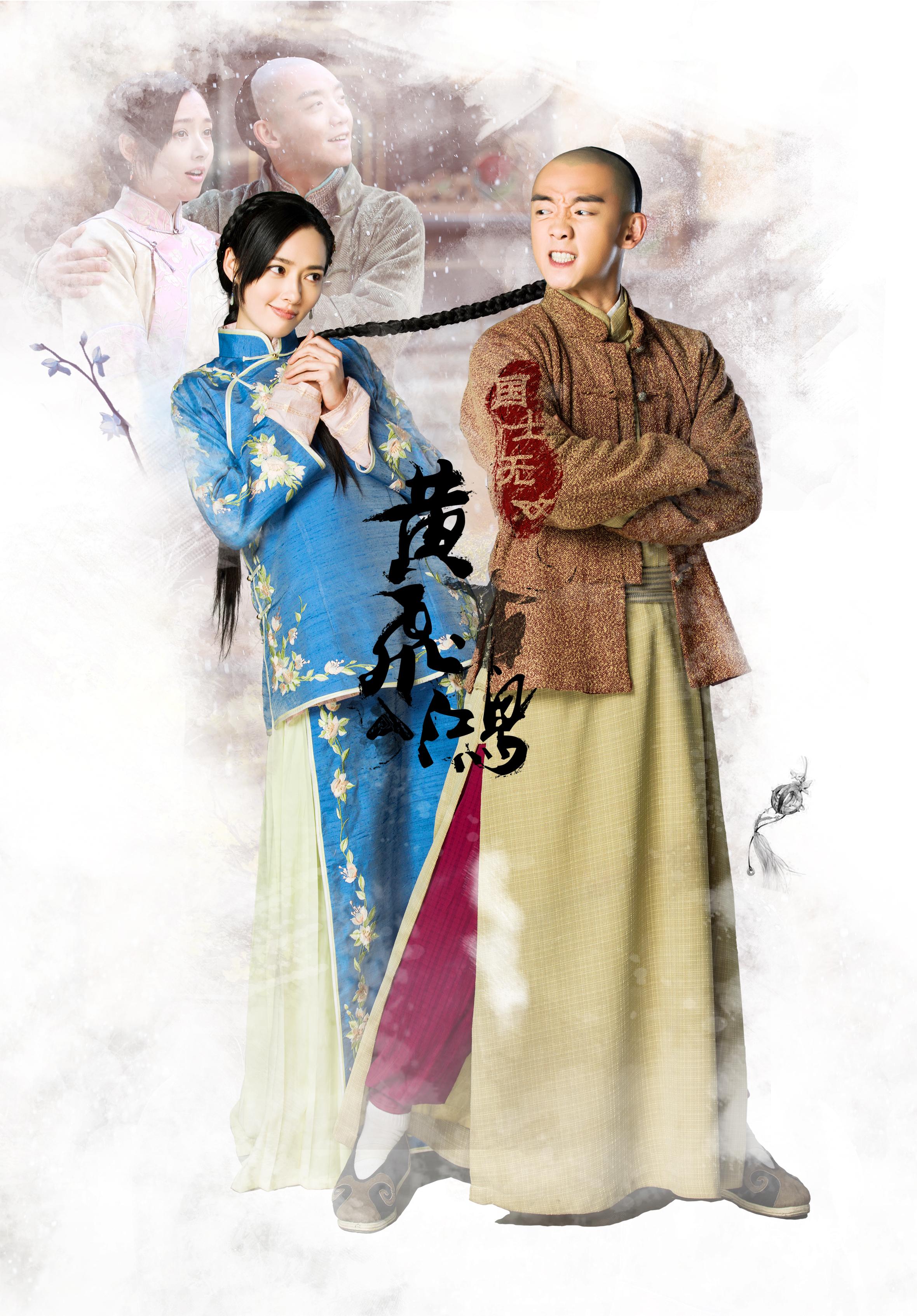 2017剧情,古装国士无双黄飞鸿 天堂电影下载