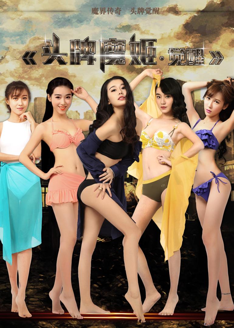 中国大陆18禁狗血电影《头牌魔姬·觉醒》 - 纽约文摘 - 纽约文摘