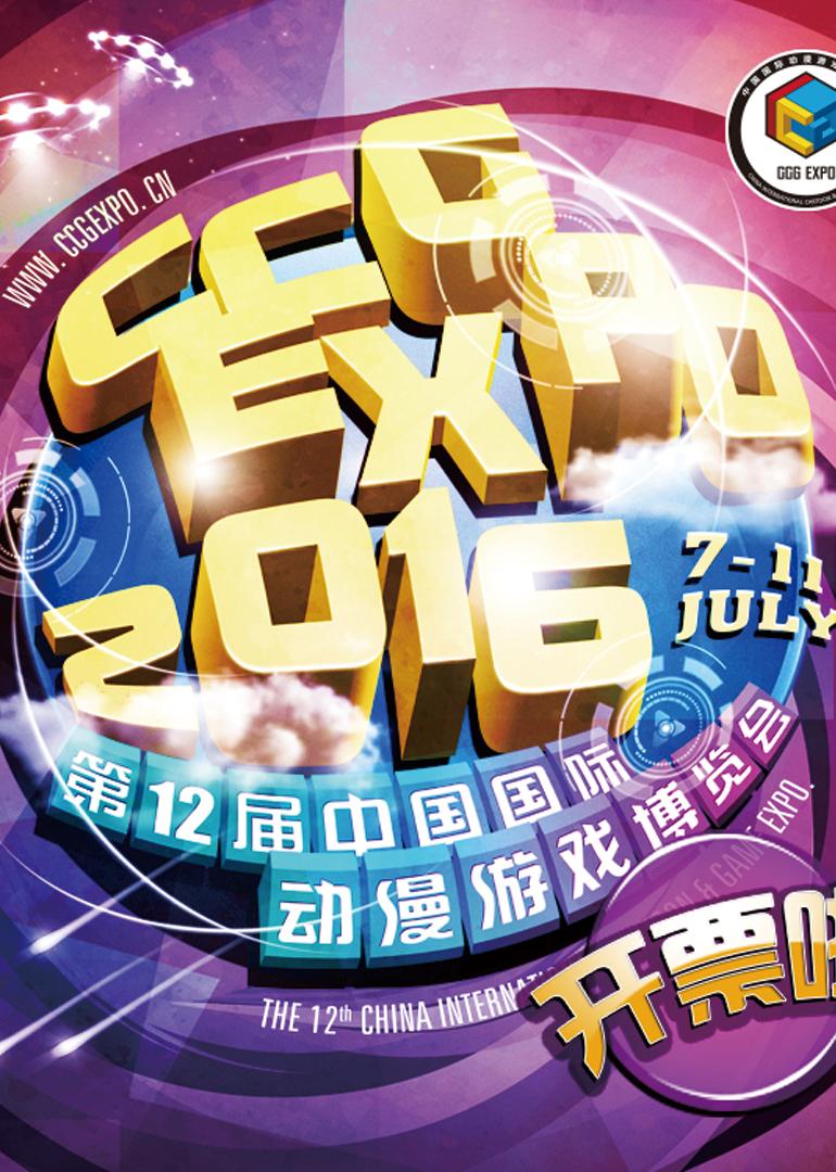 2016年CCG EXPO