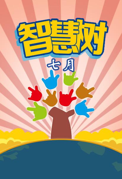 智慧树(七月)-高清全集在线观看和下载-少儿动漫卡通