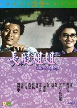 《长腿姐姐》电影高清在线观看