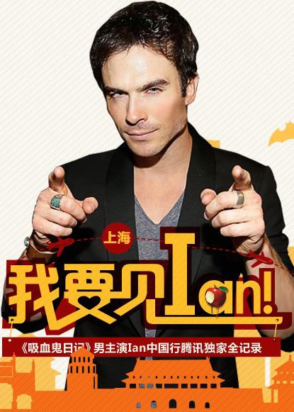 Ian中国行