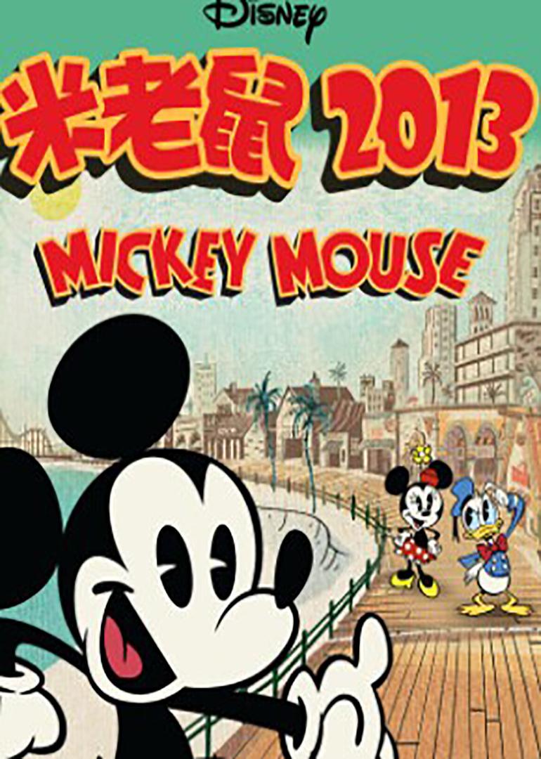 简 介: 自1928年诞生以来,华特迪士尼(Walt Disney)笔下的米奇形象历经近百年的发展,已成为世界范围内最著名的卡通人物之一。顽皮可爱同时又聪明睿智的米奇和好朋友们上天入地,经历了无数有趣刺激的大冒险。进入2013年,迪士尼频道竭诚制作出最新一般的米奇系列动画,该系列画风简约复古,又不乏新潮时尚气息。届时,米奇(Chris Diamantopoulos 配音)将和米妮(Russi Taylor 配音)、唐老鸭(Tony Anselmo 配音)、黛茜(Tress MacNeille 配音)、高菲