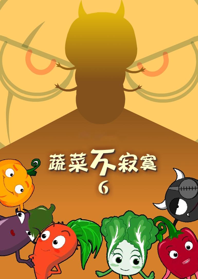 一群可爱的蔬菜精灵与青虫怪之间的斗智斗勇的幽默