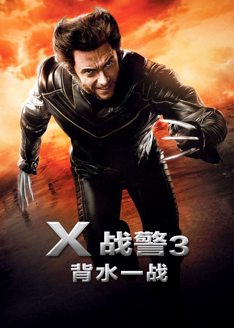 《x战警3:背水一战》在线观看
