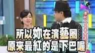 康熙人工美女选拔赛!!(下) 20130514