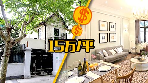 第3期:上海价值千万洋房被闲置!经设计师改造又涨百万