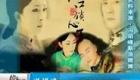 影视风云榜20111011