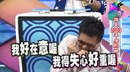 谁是2013年康熙转台王?!-(上)20131104