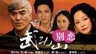 [专辑]武功山别恋