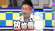 谁是经纪人眼中最难搞艺人?!(上) 20130521