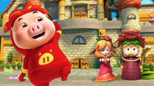 猪猪侠之积木世界里的童话