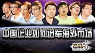产品家第5期:中国企业如何进军海外市场