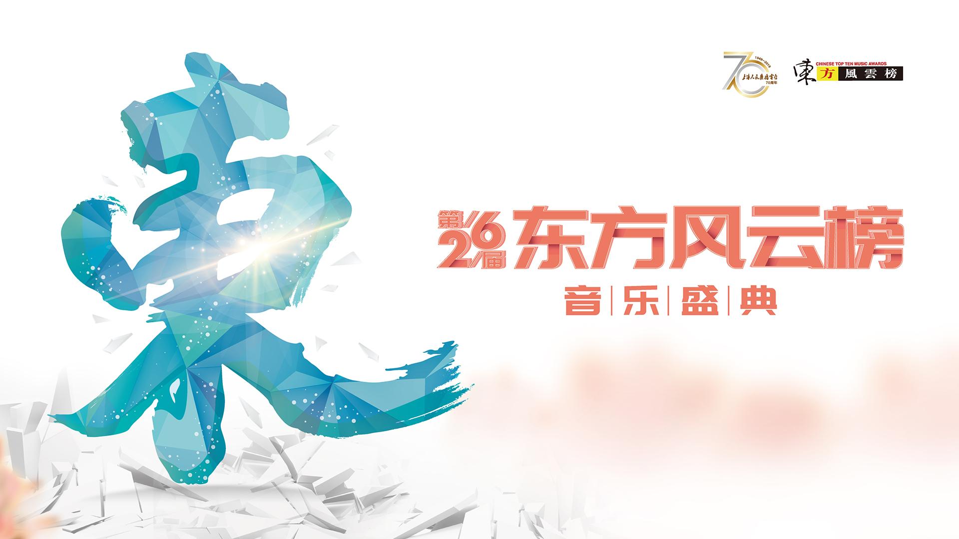 第26届东方风云榜 十大金曲奖揭晓,蔡徐坤冯提莫上榜_LiveMusic 2019