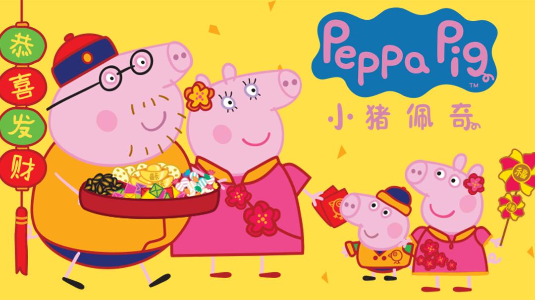 小猪佩奇第2季图片