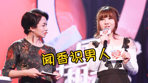 """第7期:电竞女主播要生一支战队! 上演""""闻香识男人"""""""