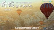 奇域:探秘新丝路第1集:新疆喀什-KKH公路