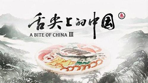 舌尖上的中国 第3季