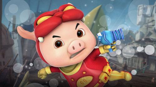 猪猪侠之勇闯巨人岛
