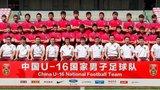 U16四国赛:中国3-0吉尔吉斯斯坦