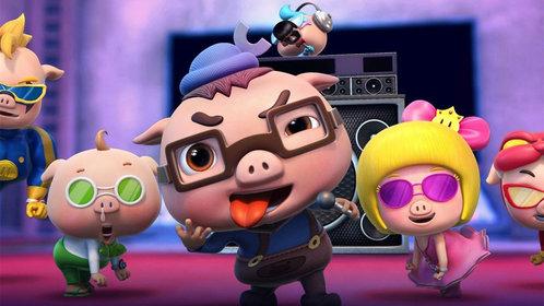 猪猪侠10(上)