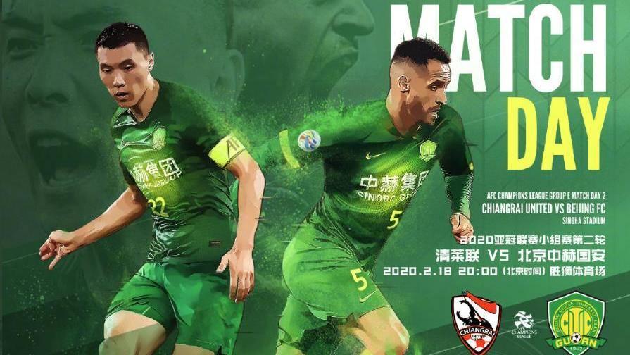 【集锦】国安1-0客胜清莱联 比埃拉助攻王子铭破门_亚冠联赛