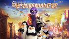 [专辑]马达加斯加的企鹅