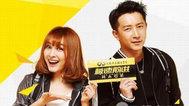 极速前进中国版 第2季